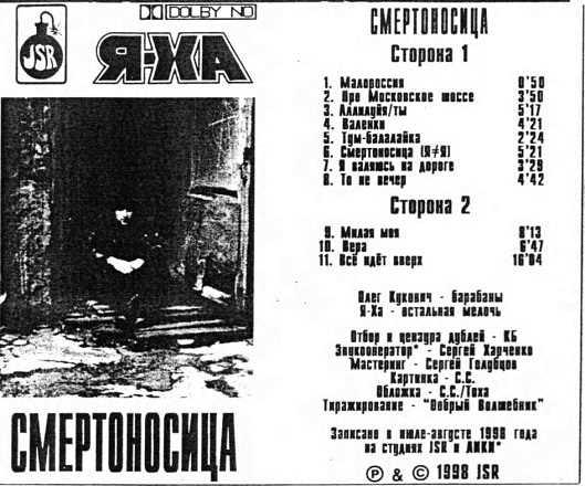 "Я-Ха ""Смертоносица"", 1998"