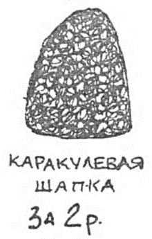 Рис. Янка