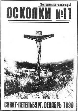 """Обложка журнала """"Осколки"""", №11, 1998"""