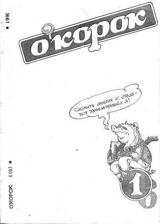Окорок, №1 (6), 1991
