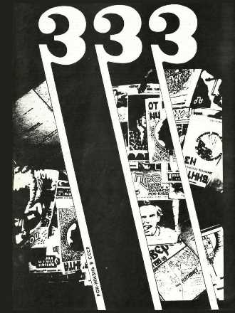 За зеленым забором, №1, 1988