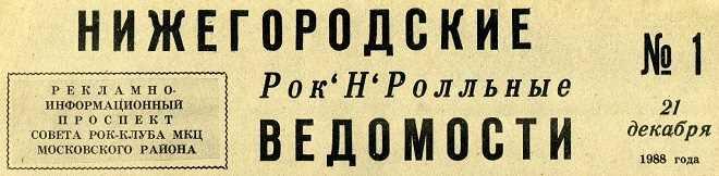 Нижегородские рок-н-ролльные ведомости, №1, 1988