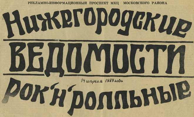 Нижегородские рок-н-ролльные ведомости, №2, 1989