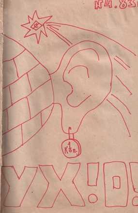 Ухо, №4, 1983