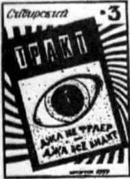 СИБИРСКИЙ ТРАКТ № 3, 1999